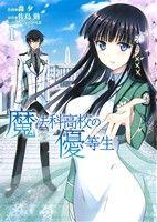 魔法科高校の優等生(1)(電撃C NEXT)(大人コミック)