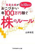 専業主婦が1日10分でおこづかい年100万円稼ぐ株のルール(sasaeru文庫)(文庫)