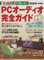 PCオーディオ完全ガイド(単行本)