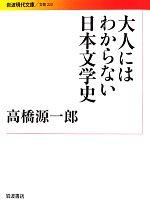 大人にはわからない日本文学史(岩波現代文庫 文芸223)(文庫)