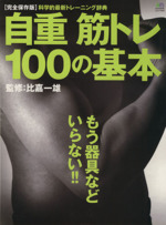自重 筋トレ100の基本(単行本)