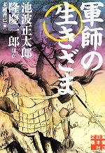 軍師の生きざま(実業之日本社文庫)(文庫)