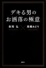 デキる男のお洒落の極意(単行本)