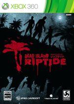 Dead Island: Riptide(ゲーム)