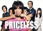 PRICELESS~あるわけねぇだろ、んなもん!~DVD-BOX(通常)(DVD)