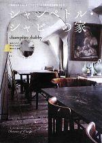 シャンペトル・シャビーの家 「田舎スタイル」をプラスしてより味のある部屋づくり(ヨーロッパインテリアシリーズ10)(単行本)