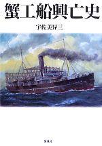 蟹工船興亡史(単行本)