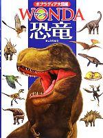 恐竜(ポプラディア大図鑑WONDA)(児童書)