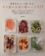 ポリ袋のお漬け物レシピ131(単行本)