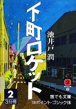 下町ロケット(誰でも文庫)(2)(単行本)