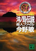 沖ノ島伝説殺人ファイル ST警視庁科学特捜班(講談社文庫)(文庫)