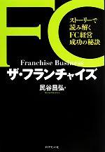 ザ・フランチャイズ ストーリーで読み解くFC経営成功の秘訣(単行本)