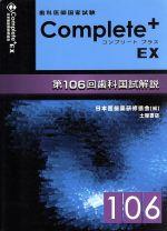歯科医師国家試験Complete+EX 第106回歯科国試解説(単行本)