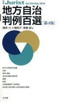 地方自治判例百選 第4版(別冊ジュリストNo.215)(2013)(単行本)