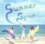 Summer Spur(通常)(CDA)