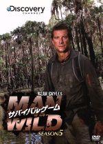 サバイバルゲーム MAN VS.WILD SEASON5 DVD-BOX(通常)(DVD)