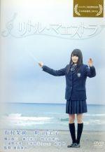 リトル・マエストラ(通常)(DVD)