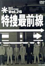 特捜最前線 BEST SELECTION VOL.26(通常)(DVD)