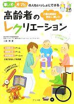 車いす・片マヒの人もいっしょにできる高齢者のレクリエーション(単行本)