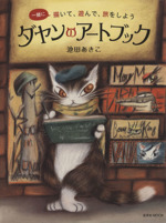 ダヤンのアートブック 一緒に描いて、遊んで、旅をしよう(玄光社MOOK)(単行本)