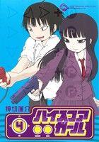 ハイスコアガール(4)(ビッグガンガンC)(大人コミック)