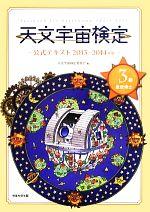 天文宇宙検定公式テキスト 3級星空博士(2013~2014年版)(単行本)