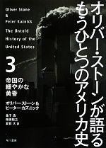 オリバー・ストーンが語るもうひとつのアメリカ史-帝国の緩やかな黄昏(3)(単行本)