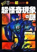 超怪奇現象の謎(ほんとうにあった!?世界の超ミステリー5)(児童書)