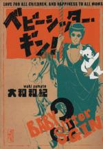 ベビーシッター・ギン!(文庫版)(3)講談社漫画文庫