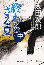 終わらざる夏(集英社文庫)(中)(文庫)