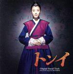 トンイ オリジナル・サウンドトラック(通常)(CDA)