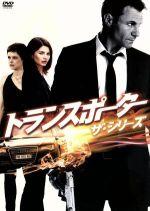 トランスポーター ザ・シリーズ DVD-BOX(通常)(DVD)