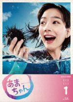 あまちゃん 完全版 Blu-ray BOX 1(Blu-ray Disc)(外箱、ブックレット、MAP、写真、コースター付)(BLU-RAY DISC)(DVD)