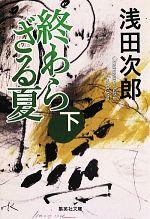 終わらざる夏(集英社文庫)(下)(文庫)
