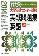 大学入試センター試験実戦問題集 英語(2014)(CD2枚付)(単行本)