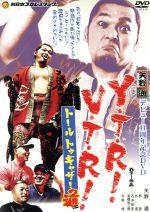 矢野通デビュー11周年記念DVD Y・T・R!V・T・R!~トール トゥギャザー通~(通常)(DVD)