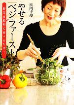 やせる「ベジ・ファースト」 野菜を最初に食べるだけ!(単行本)