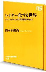 レイヤー化する世界 テクノロジーとの共犯関係が始まる(NHK出版新書)(新書)
