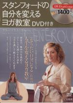 スタンフォードの自分を変えるヨガ教室(DVD付)(単行本)
