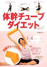 体幹チューブダイエット(特製チューブ付)(単行本)