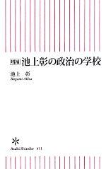 池上彰の政治の学校(朝日新書)(新書)