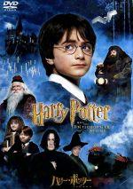 ハリー・ポッターと賢者の石 特別版(通常)(DVD)