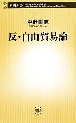 反・自由貿易論(新潮新書)(新書)