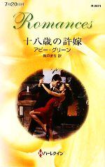 十八歳の許嫁(ハーレクイン・ロマンス)(新書)