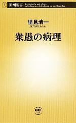 衆愚の病理(新潮新書)(新書)