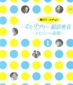 教えて、ユチョン ミス・リプリー撮影密着~ユヒョンの素顔~Vol.1(通常)(DVD)
