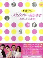 教えて、ユチョン ミス・リプリー撮影密着~ユヒョンの素顔~Vol.2(通常)(DVD)