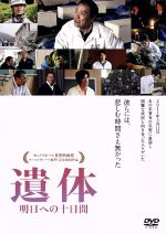 遺体 明日への十日間(通常)(DVD)
