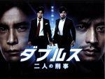ダブルス~二人の刑事 DVD-BOX(通常)(DVD)