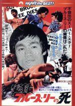 実録ブルース・リーの死(通常)(DVD)